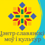 Центр славянских языков